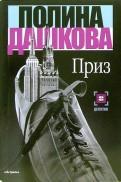 Полина Дашкова: Приз