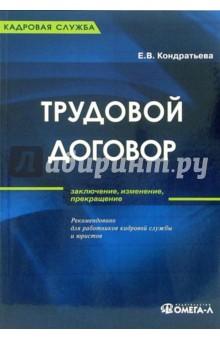Трудовой договор книги купить форма выписки по банковскому счету