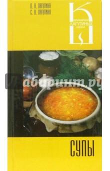 Супы. Сборник кулинарных рецептов