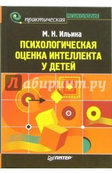 Психологическая оценка интеллекта у детей - Маргарита Ильина