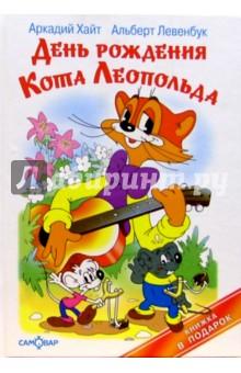 Мультфильм день рождение кота леопольда скачать