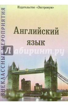 Внеклассные мероприятия по английскому языку - Елизавета Удовиченко