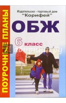 ОБЖ. 6 класс. Поурочные планы по учебнику А.Т. Смирнова, М.П. Фролова и др.