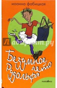Безумное лето Рудольфа - Иоанна Фабицкая