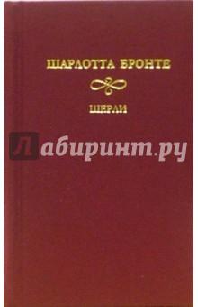 Шерли: Роман. В 2-х томах