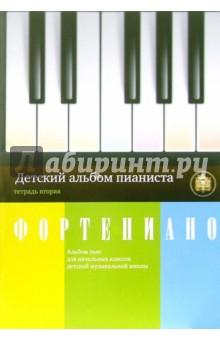 Купить Детский альбом пианиста. Альбом пьес для начальных классов детских музыкальных школ. Тетрадь 2