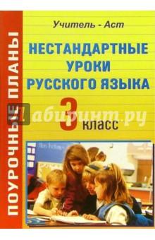 Нестандартные уроки русского языка. 3 класс. Поурочные планы - Надежда Шепитько