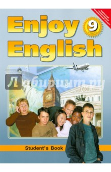 Гдз enjoy english 9 класс 2013