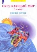 Дмитриева, Казаков: Рабочая тетрадь к учебнику