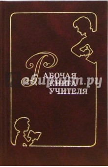 Рабочая книга учителя - Александр Малюшкин