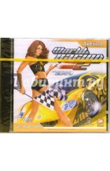 World Racing 2. Предельные обороты (DVD)