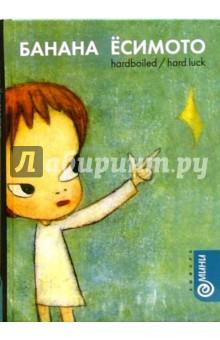 Hardboiled / Hard Luck: Романы - Банана Ёсимото