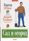 Андрей Туманов: Сад и огород в вопросах и ответах