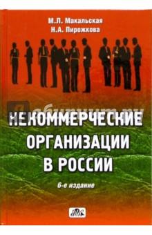книга некоммерческая организация