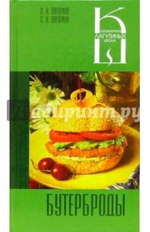 Бутерброды. Сборник кулинарных рецептов - Лагутина, Лагутина