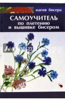 Самоучитель по плетению и вышивке бисером - Ольга Щеглова