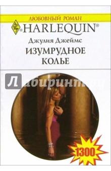 Изумрудное колье: Роман - Джулия Джеймс