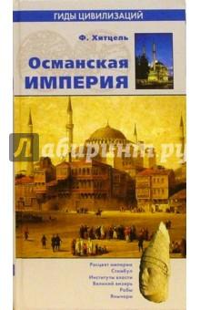 Османская империя - Фредерик Хитцель