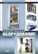 Роман Хохлов: Холодильное оборудование