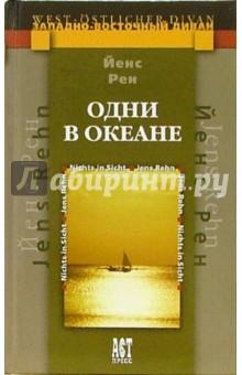 Одни в океане - Йенс Рен