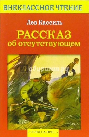 Библиотека русской и советской классики лев абрамович кассиль.