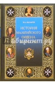 История Мальтийского ордена в России - Владимир Захаров