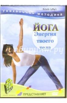 термобелья для книга судеб втоя йога термобелье
