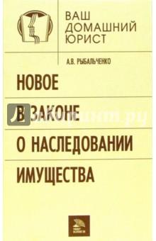 Новое в законе о наследовании имущества - Алексей Рыбальченко