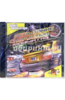Испытание скоростью: полный газ (CD)