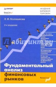 Книги фундаментальному анализу форекс брокер форекс фо ю