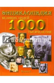 1000 великих людей тысячелетия: Энциклопедия - Джанет Лэйвер