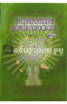 Подробно о домах гороскопа