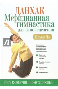Купить Ли Ильчи: Данхак. Меридианная гимнастика для самоисцеления ISBN: 985-483-507-3