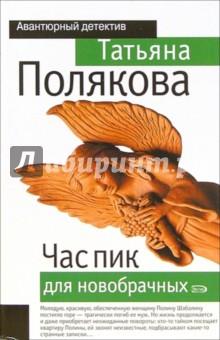Час пик для новобрачных: Повесть - Татьяна Полякова