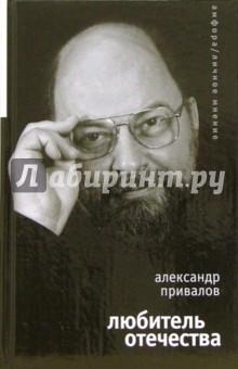 Купить Александр Привалов: Любитель Отечества ISBN: 5-367-00182-3