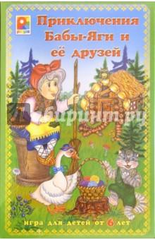 Приключения Бабы-Яги и ее друзей (С-347)
