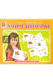 Учим цифры: Игра-занятие для детей от 3-х лет (С-536)