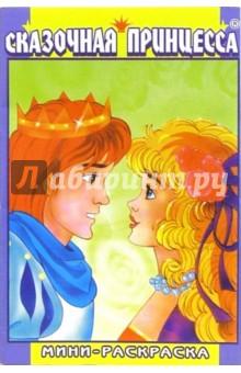 Мини-раскраска: Сказочная принцесса