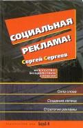 Сергей Селиверстов - Социальная реклама. Искусство воздействия словом обложка книги