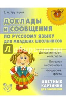 Интересные доклады по русскому языку 7162