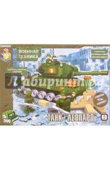 Конструктор: Танк Леопард 300 деталей (Т100201)