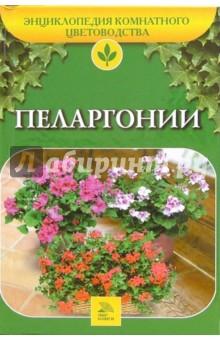 Пеларгонии - Гончарова, Кравченко