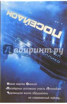 Посейдон - Пол Галлико