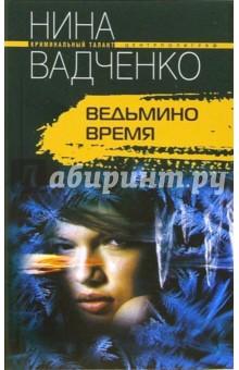 Ведьмино время - Нина Вадченко