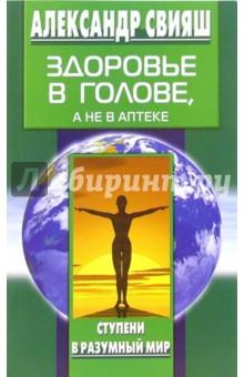 Здоровье в голове, а не в аптеке - Александр Свияш