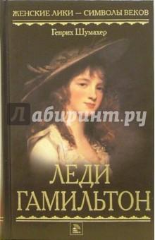 Паутина жизни; Последняя любовь Нельсона: Романы о леди Гамильтон - Генрих Шумахер