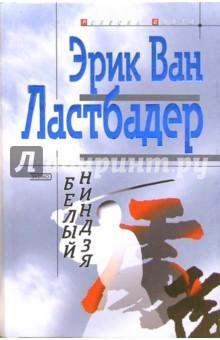 Белый ниндзя: Роман - Ластбадер Ван