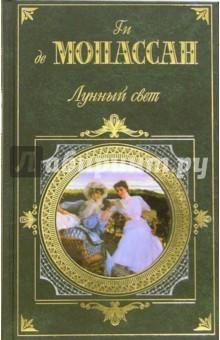 Лунный свет: Роман, новеллы