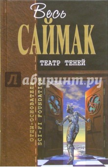 Театр теней - Клиффорд Саймак