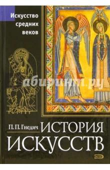 История искусств. Эпоха Средневековья - Петр Гнедич